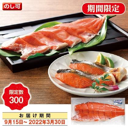 新潟県佐渡産銀鮭(養殖)