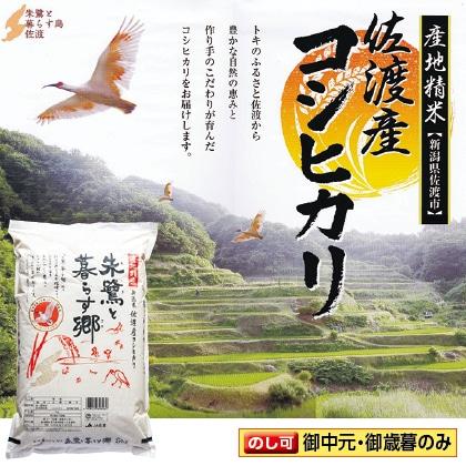 朱鷺と暮らす郷 佐渡産コシヒカリ