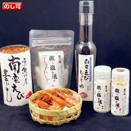 日本海 塩の道セット