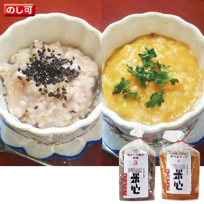 「玄米と小豆のお粥」と「食べるスープ」
