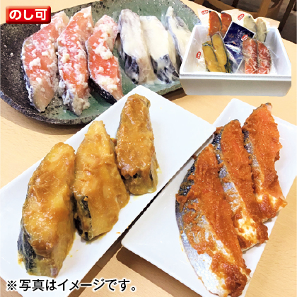 越の漬魚セット 4種各2切入