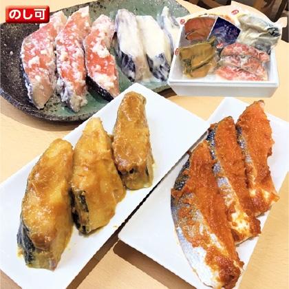 越の漬魚セット 4種各3切入
