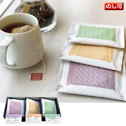 3種類の簡単コーヒーバッグ 15個入