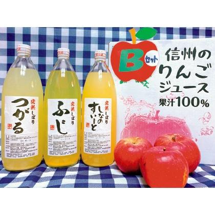 こだわりのりんごジュース3本 Bセット