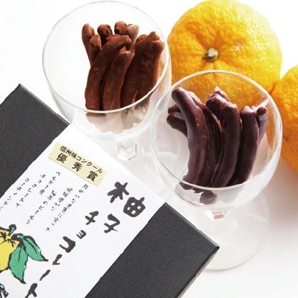 柚子チョコレート 2種詰合せ