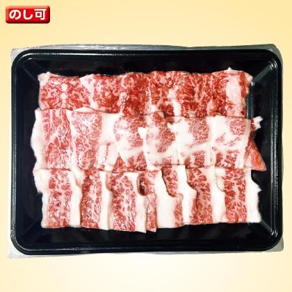 信州和牛 バラ 焼肉用
