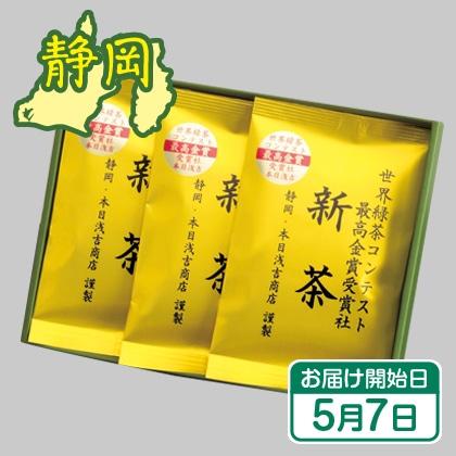 最高金賞受賞社の新茶B