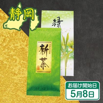 静岡新茶A