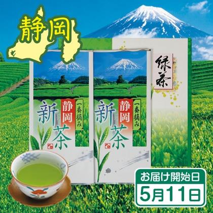 静岡初摘み新茶