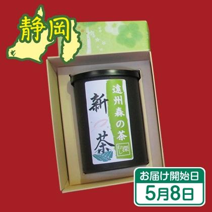 遠州森の茶「新茶1本」