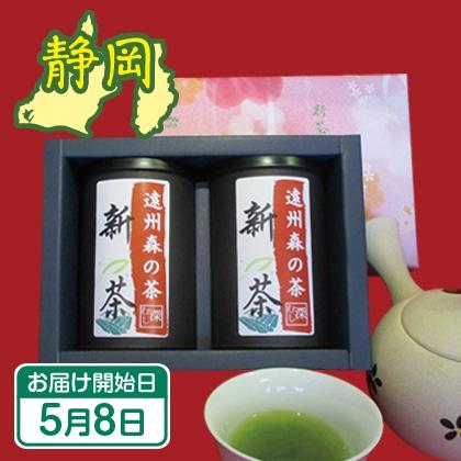 遠州森の茶「新茶2本」