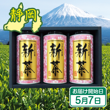 牧之原産 新茶3本