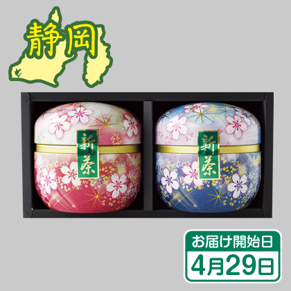 葉桐 鈴子缶 静岡丸子 新茶2個