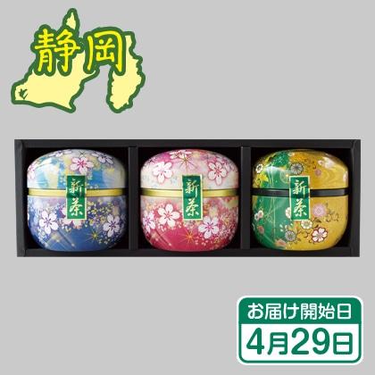 葉桐 鈴子缶 静岡丸子 新茶3個