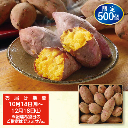 鹿児島県産 安納芋