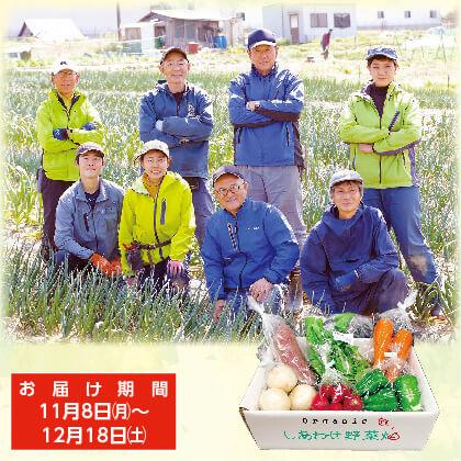 農場直送オーガニック野菜セット(11月〜12月お届け)