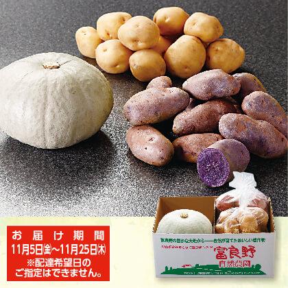 紫のジャガイモと北あかり・雪化粧カボチャセット