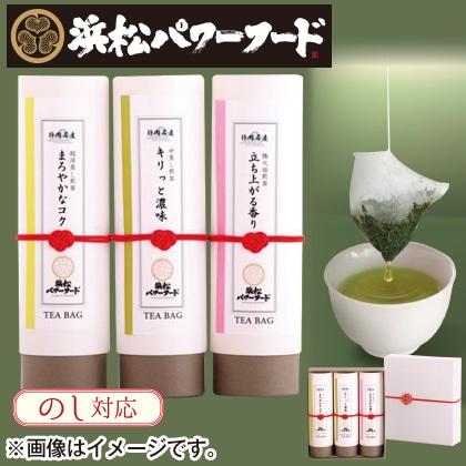 3つの和み煎茶セット