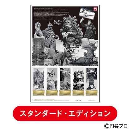 ウルトラマン55周年『ウルトラQ』フレーム切手セット スタンダードエディション