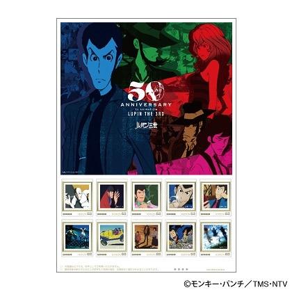 「ルパン三世」アニメ化50周年 オリジナルフレーム切手セット
