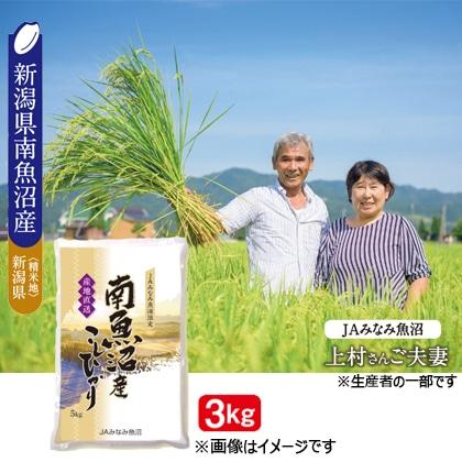 新潟県産南魚沼こしひかり3kg(2021年産)