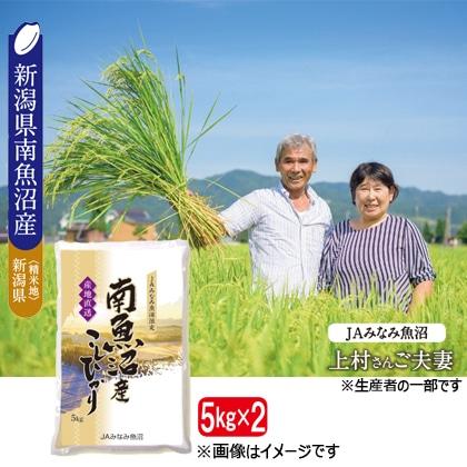 新潟県産南魚沼こしひかり5kg×2(2021年産)