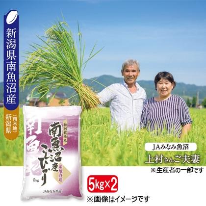 新潟県南魚沼産特別栽培米こしひかり5kg×2(2021年産)