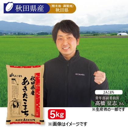 秋田県産あきたこまち5kg(2021年産)