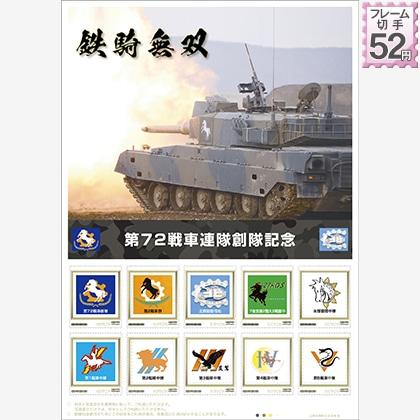 第72戦車連隊創隊記念