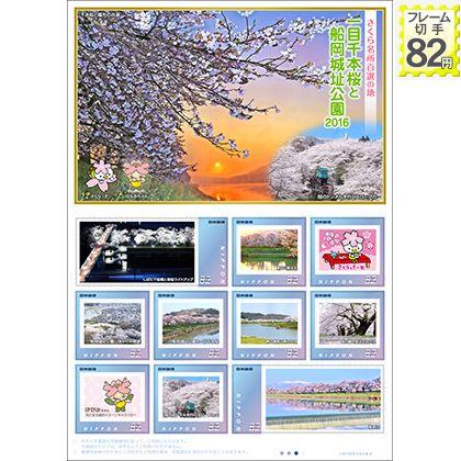 桜名所百選の地 一目千本桜と船岡城址公園2016