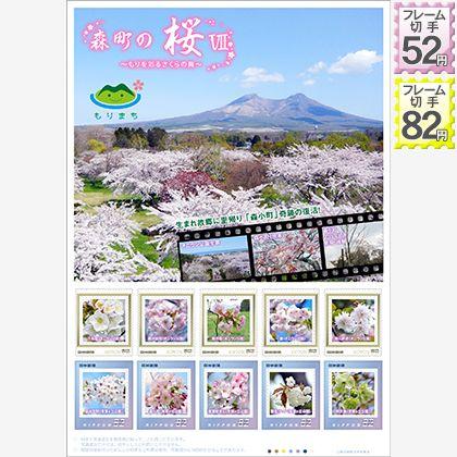 森町の桜 7