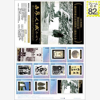 第50回記念 織田幹雄記念国際陸上競技大会