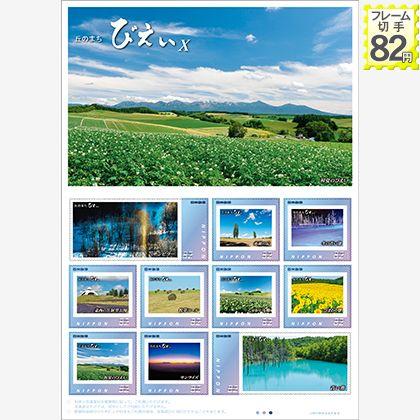 『丘のまちびえい10』82円