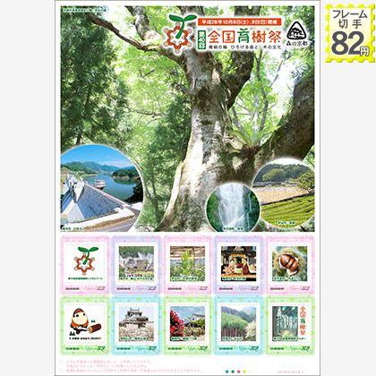 第40回全国育樹祭