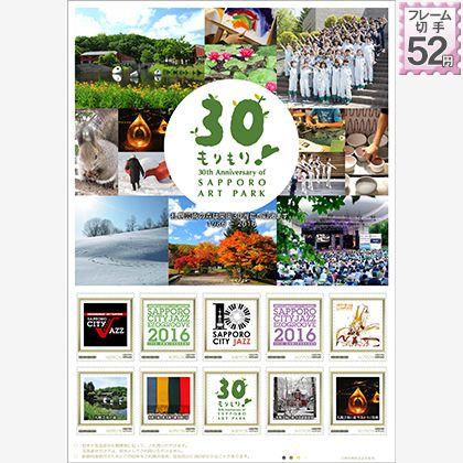 札幌芸術の森 開園30周年及びSAPPORO CITY JAZZ 10周年記念