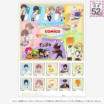 comico公式作品 スペシャルフレーム切手セット
