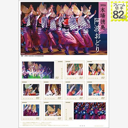 2016 本場徳島 阿波おどり(82円)