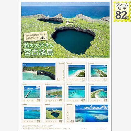 私の大好きな宮古諸島
