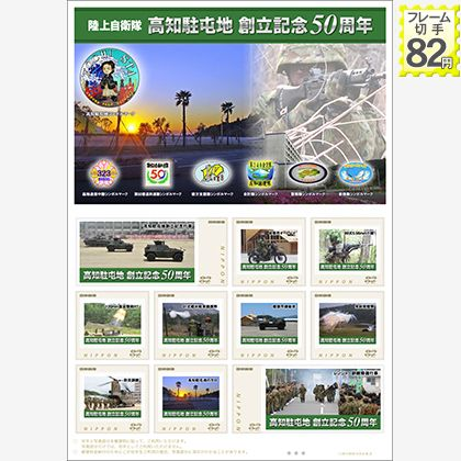 陸上自衛隊 高知駐屯地 創立記念50周年