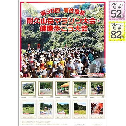 第30回浦佐温泉耐久山岳マラソン・健康歩こう大会