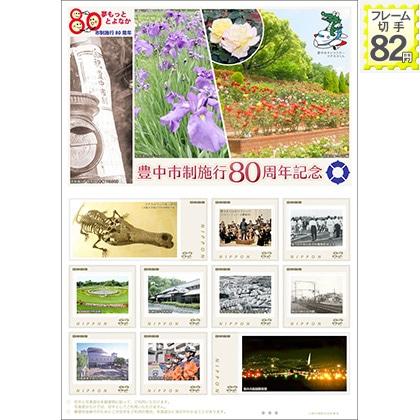 豊中市制施行80周年記念