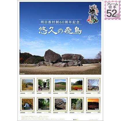 明日香村制60周年記念 悠久の飛鳥