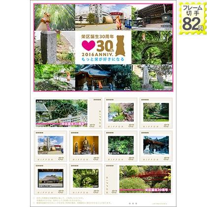 栄区誕生30周年