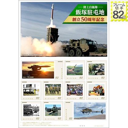 陸上自衛隊飯塚駐屯地創立50周年記念