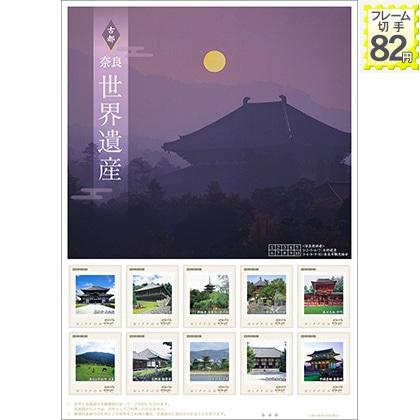 古都 奈良 世界遺産