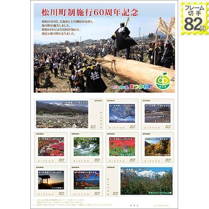 松川町制施行60周年記念