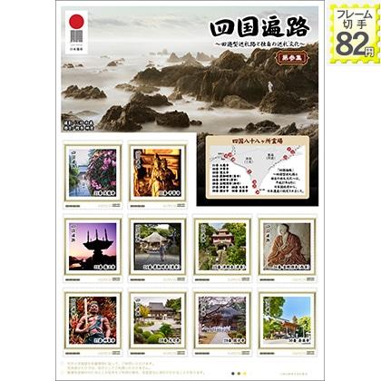 四国遍路〜回遊型巡礼路と独自の巡礼文化〜第参集