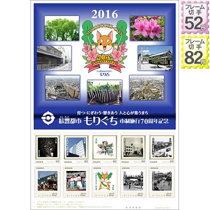 歓響都市 もりぐち市制施行70周年記念