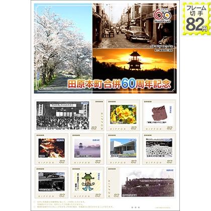 田原本町合併60周年記念