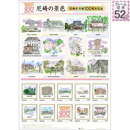 尼崎の景色 尼崎市市制100周年記念